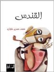 The Beaver - Mohammed Hasan Alwan